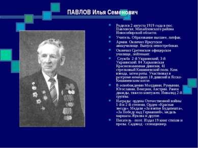 ПАВЛОВ Илья Семенович Родился 2 августа 1919 года в пос. Павловске, Михайловс...