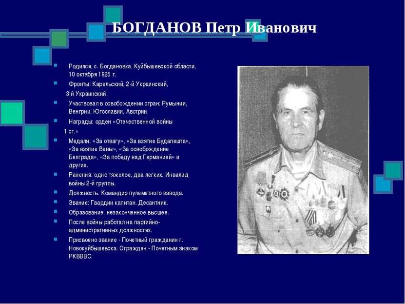 БОГДАНОВ Петр Иванович Родился, с. Богдановка, Куйбышевской области, 10 октяб...