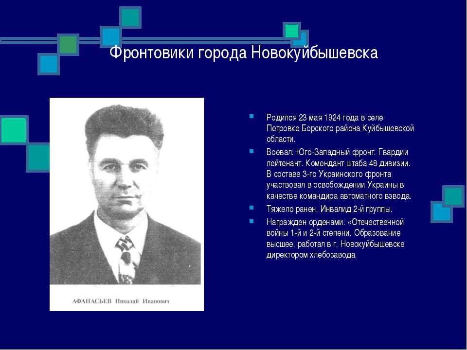 Фронтовики города Новокуйбышевска Родился 23 мая 1924 года в селе Петровке Бо...