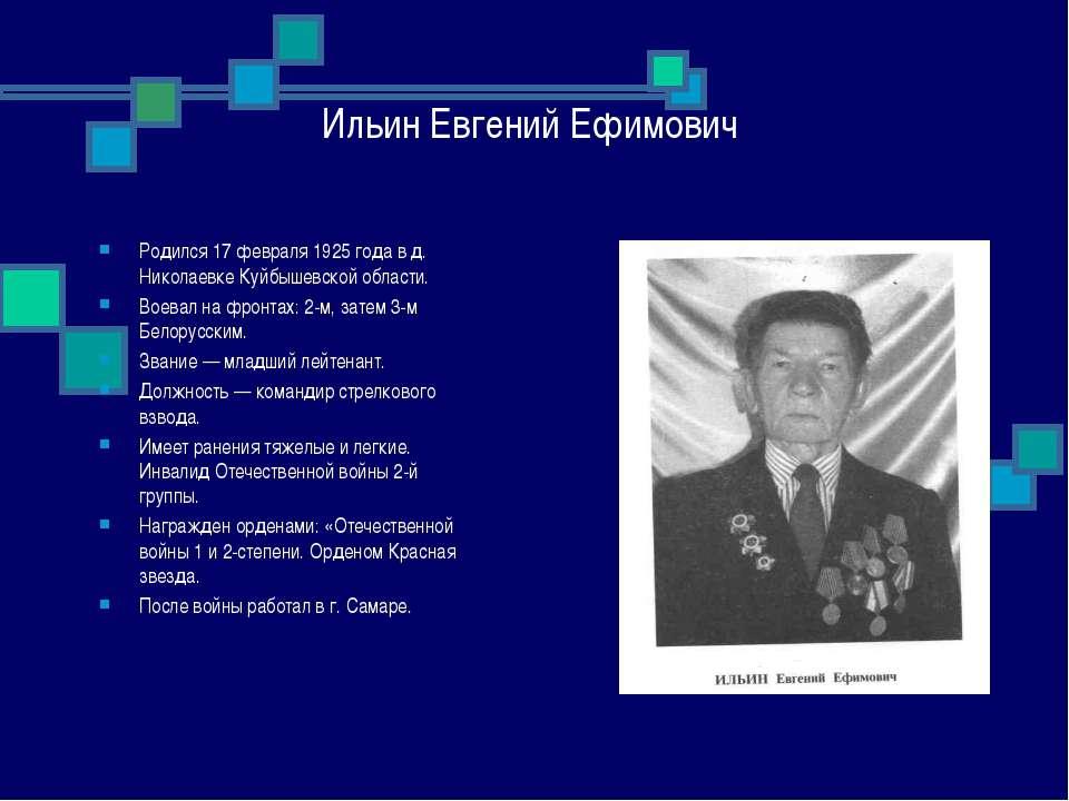 Ильин Евгений Ефимович Родился 17 февраля 1925 года в д. Николаевке Куйбышевс...