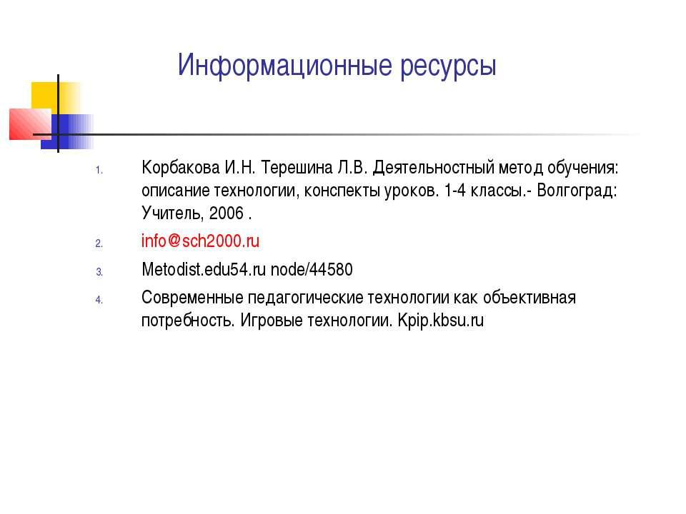 Информационные ресурсы Корбакова И.Н. Терешина Л.В. Деятельностный метод обуч...