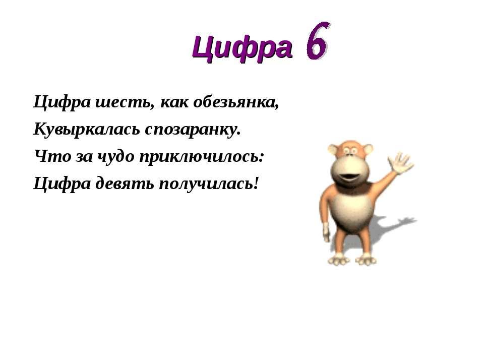 Цифра Цифра шесть, как обезьянка, Кувыркалась спозаранку. Что за чудо приключ...