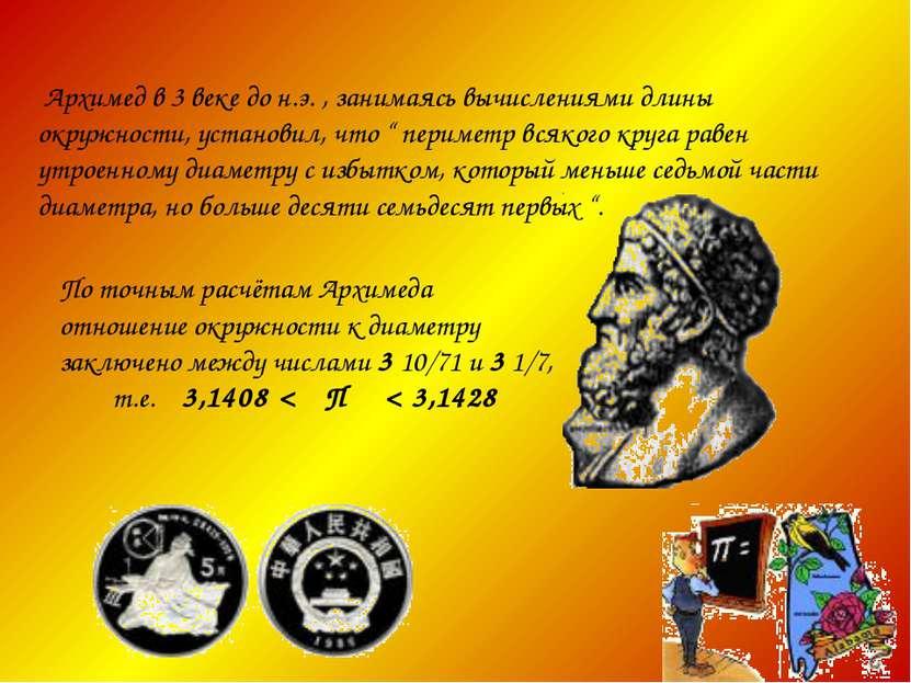 Архимед в 3 веке до н.э. , занимаясь вычислениями длины окружности, установил...