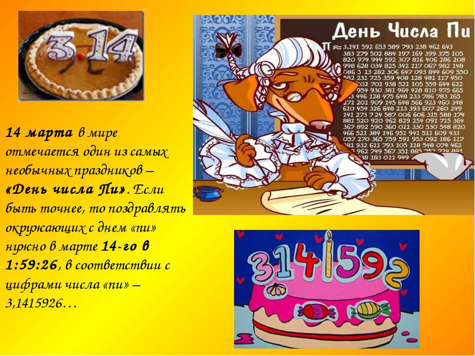 14 марта в мире отмечается один из самых необычных праздников – «День числа П...