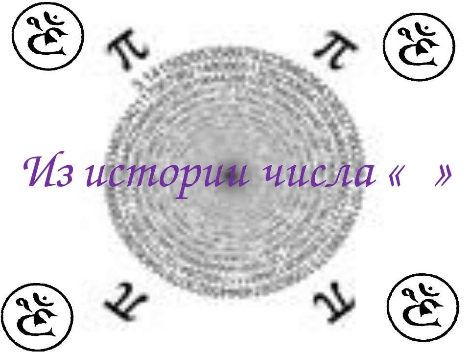 Из истории числа «π»