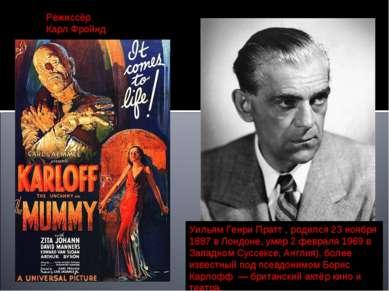 Режиссёр Карл Фройнд Уильям Генри Пратт , родился 23 ноября 1887 в Лондоне, у...
