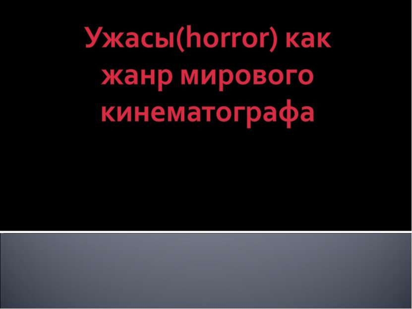Горбачев Николай 9б класс