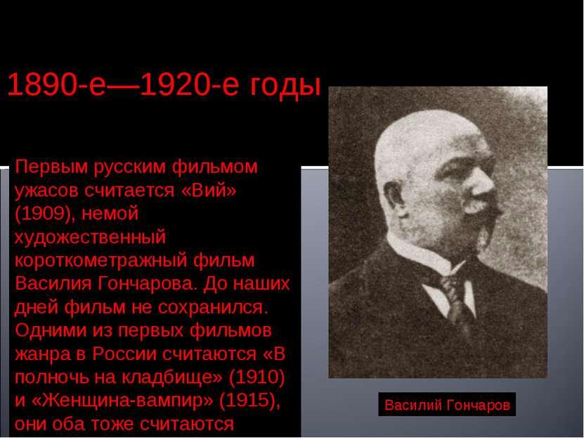 Первым русским фильмом ужасов считается «Вий» (1909), немой художественный ко...