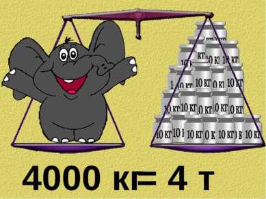4000 кг = 4 т