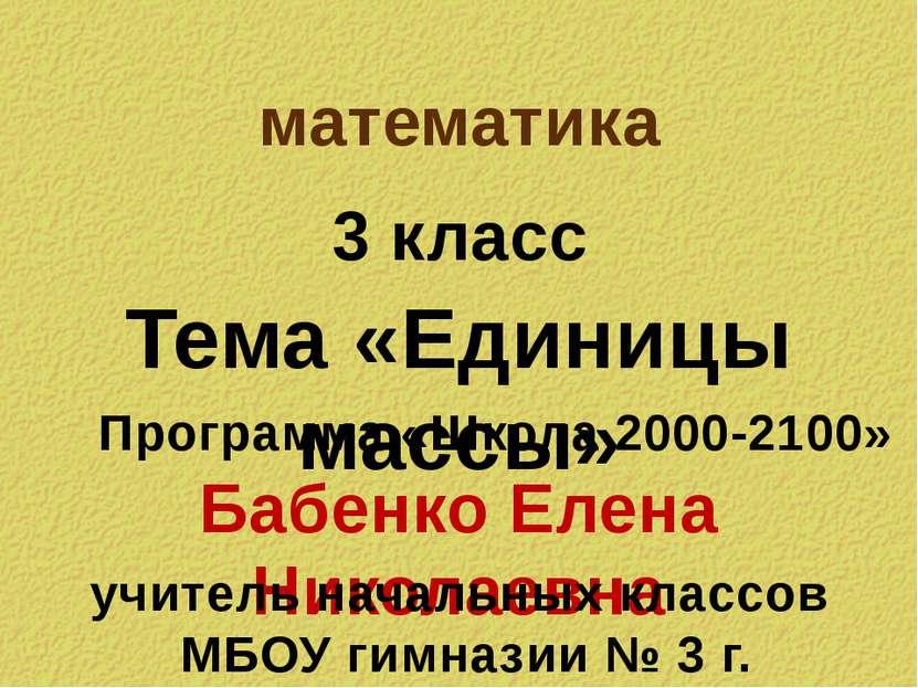 Бабенко Елена Николаевна Программа «Школа 2000-2100» математика 3 класс Тема ...