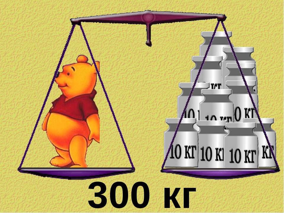 300 кг