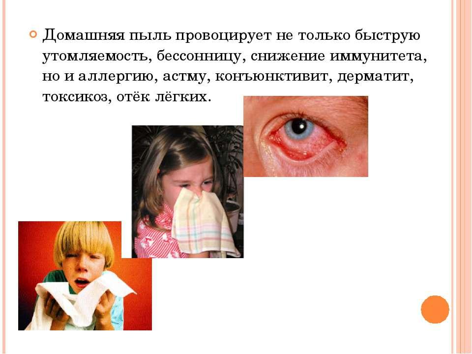 Домашняя пыль провоцирует не только быструю утомляемость, бессонницу, снижени...