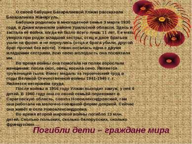 О своей бабушке Базаралиевой Улжан рассказала Базаралиева Жанаргуль. Бабушка ...
