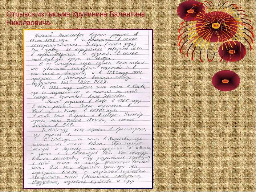 Отрывок из письма Крупинина Валентина Николаевича.