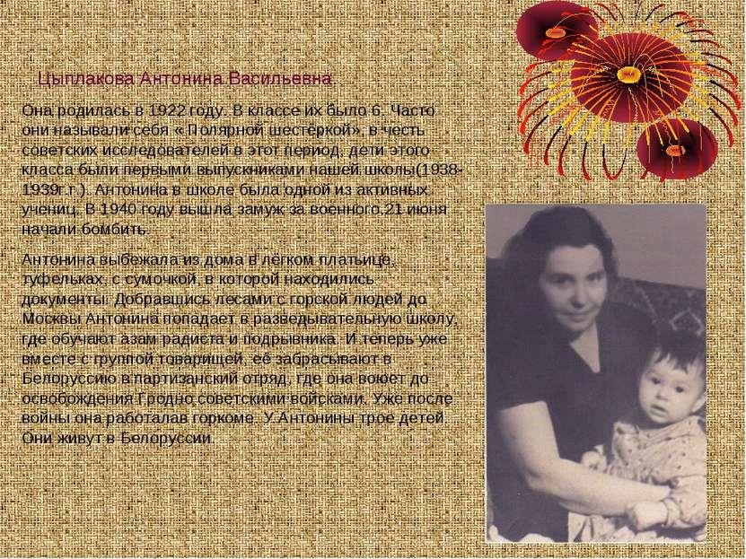 Цыплакова Антонина Васильевна. Она родилась в 1922 году. В классе их было 6. ...