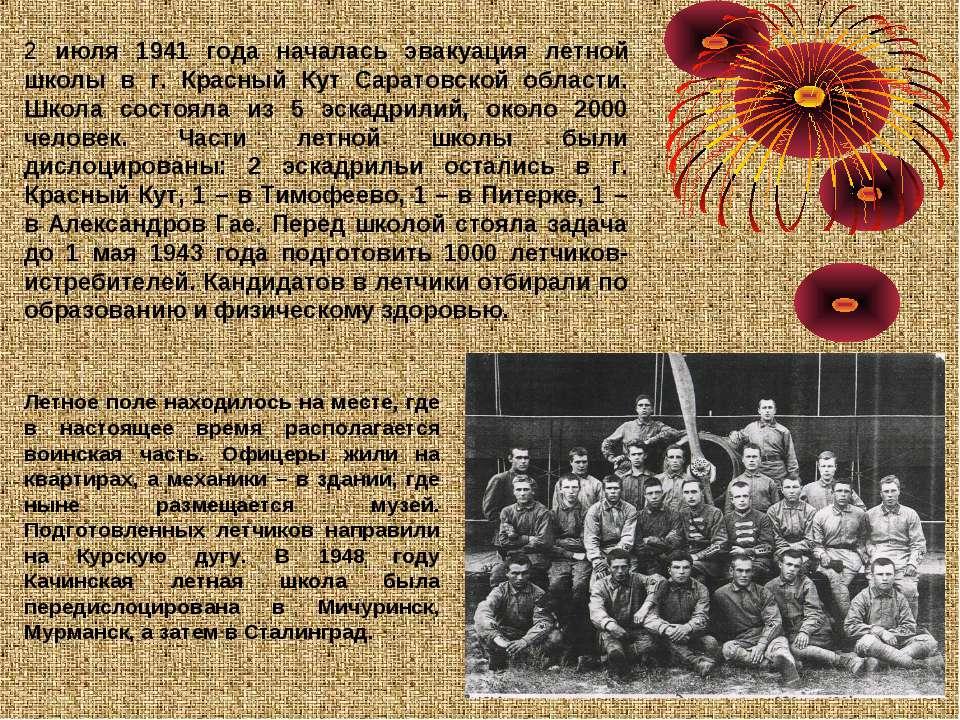 2 июля 1941 года началась эвакуация летной школы в г. Красный Кут Саратовской...