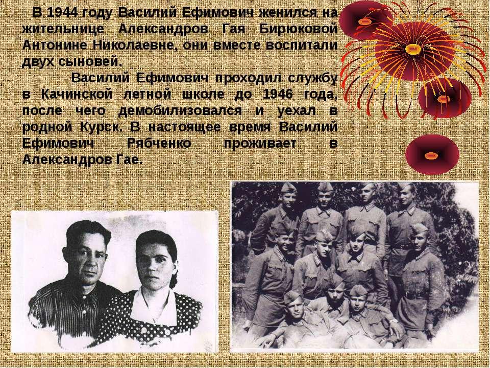 В 1944 году Василий Ефимович женился на жительнице Александров Гая Бирюковой ...