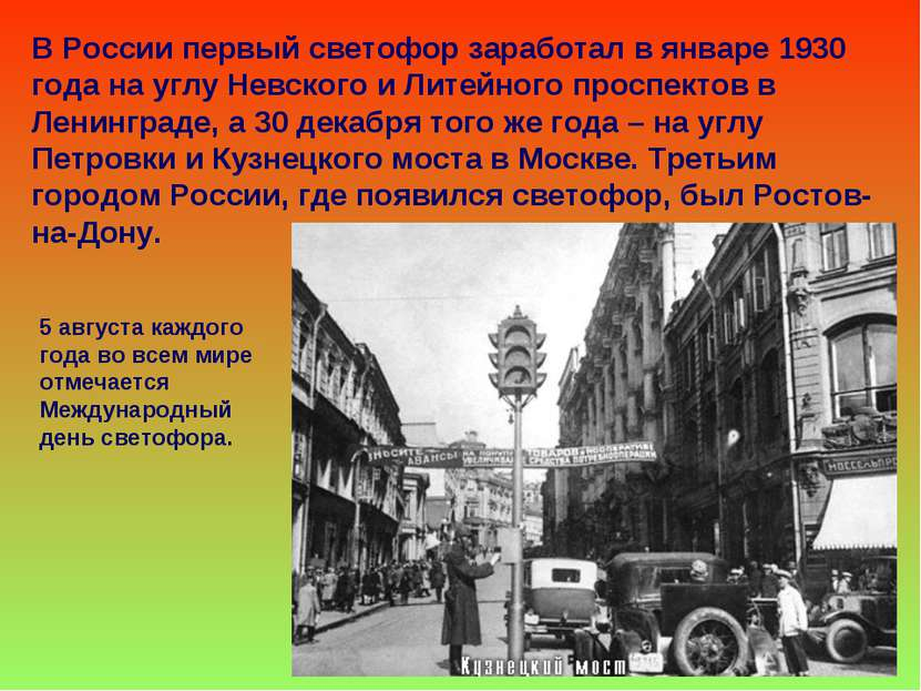 В России первый светофор заработал в январе 1930 года на углу Невского и Лите...