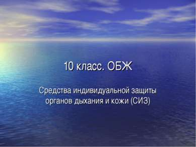 10 класс. ОБЖ Средства индивидуальной защиты органов дыхания и кожи (СИЗ)