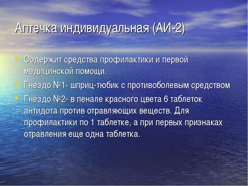 Аптечка индивидуальная (АИ-2) Содержит средства профилактики и первой медицин...