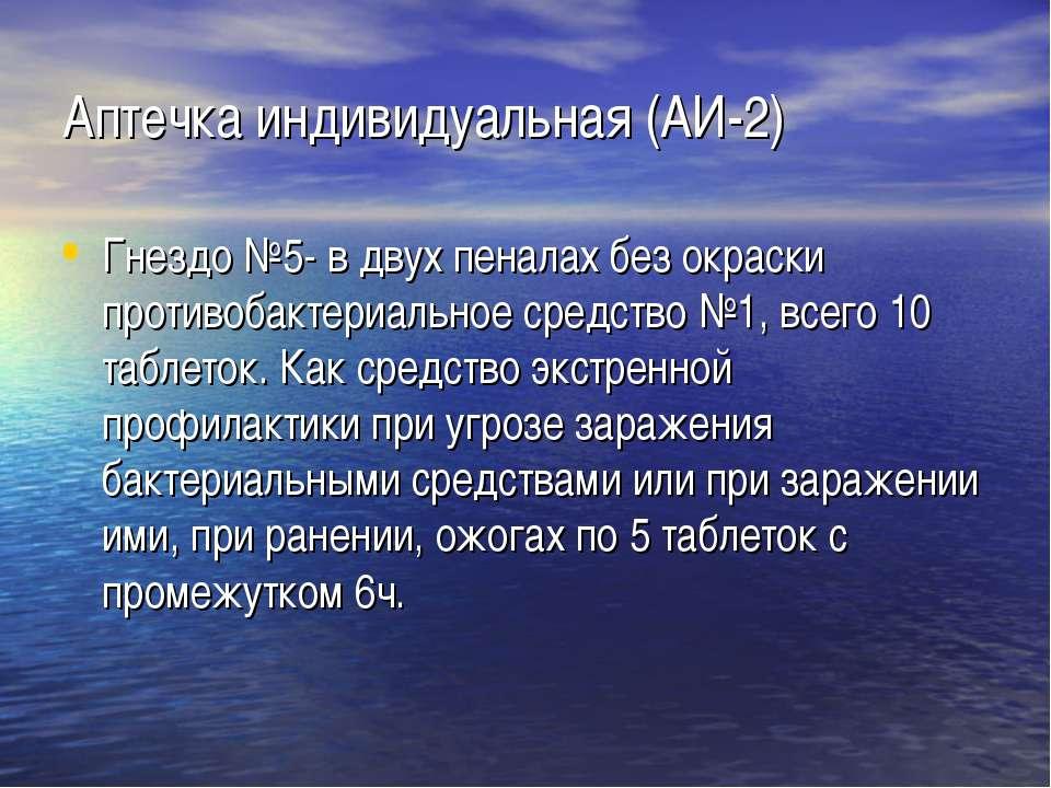 Аптечка индивидуальная (АИ-2) Гнездо №5- в двух пеналах без окраски противоба...