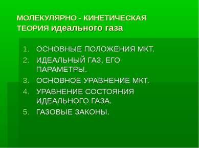 МОЛЕКУЛЯРНО - КИНЕТИЧЕСКАЯ ТЕОРИЯ идеального газа ОСНОВНЫЕ ПОЛОЖЕНИЯ МКТ. ИДЕ...