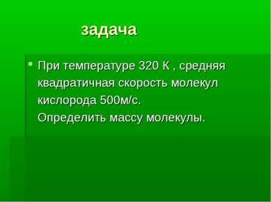 задача При температуре 320 К , средняя квадратичная скорость молекул кислород...