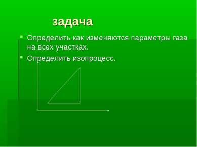 задача Определить как изменяются параметры газа на всех участках. Определить ...