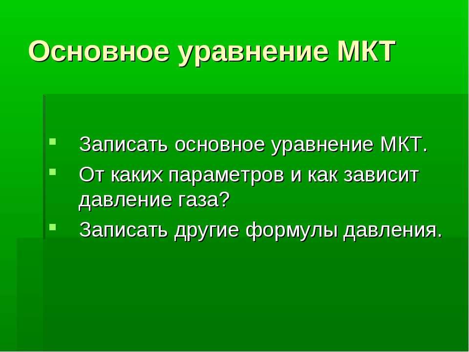 Основное уравнение МКТ Записать основное уравнение МКТ. От каких параметров и...