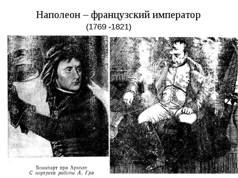Наполеон – французский император (1769 -1821)