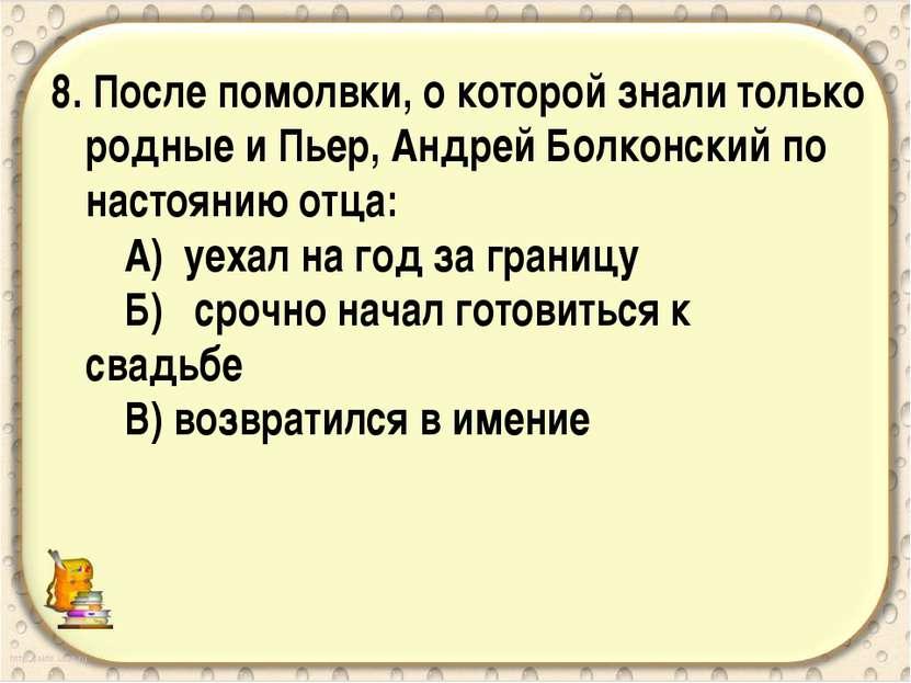 8. После помолвки, о которой знали только родные и Пьер, Андрей Болконский по...