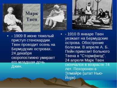 - 1909 В июне тяжелый приступ стенокардии. Твен проводит осень на Бермудских ...