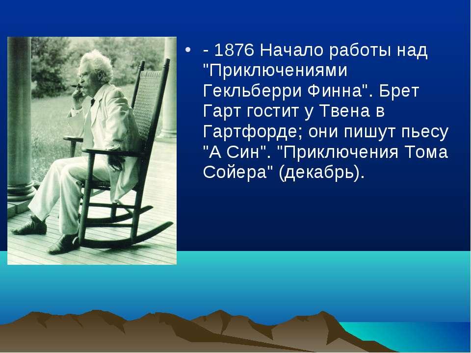 """- 1876 Начало работы над """"Приключениями Гекльберри Финна"""". Брет Гарт гостит у..."""