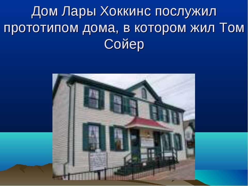 Дом Лары Хоккинс послужил прототипом дома, в котором жил Том Сойер