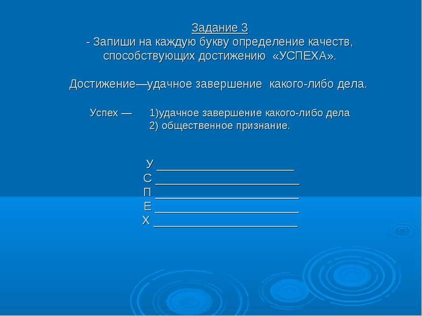 Задание 3 - Запиши на каждую букву определение качеств, способствующих достиж...