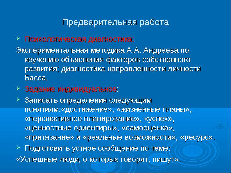 Предварительная работа Психологическая диагностика: Экспериментальная методик...