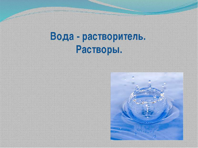 Вода - растворитель. Растворы.