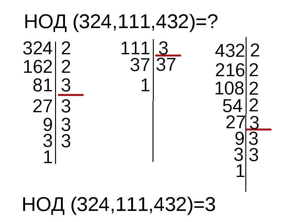 НОД (324,111,432)=? 324 2 162 2 81 3 27 111 3 37 54 432 2 2 108 3 9 3 3 3 1 3...