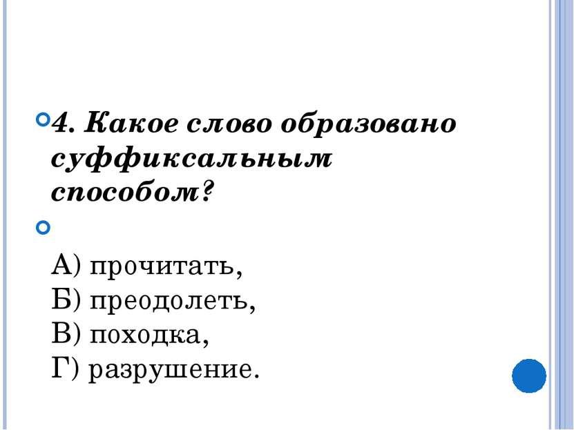 4. Какое слово образовано суффиксальным способом? А) прочитать, Б) преодолеть...