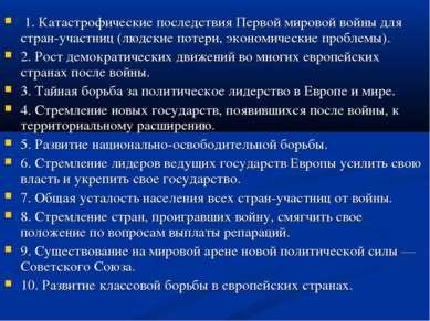 1. Катастрофические последствия Первой мировой войны для стран-участниц (людс...