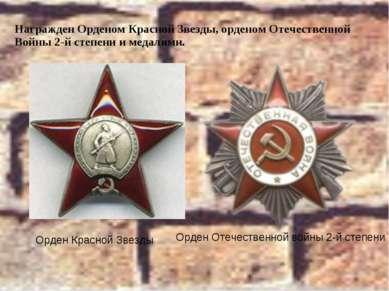 Награжден Орденом Красной Звезды, орденом Отечественной Войны 2-й степени и м...
