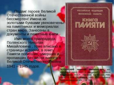 Подвиг героев Великой Отечественной войны бессмертен! Имена их золотыми буква...