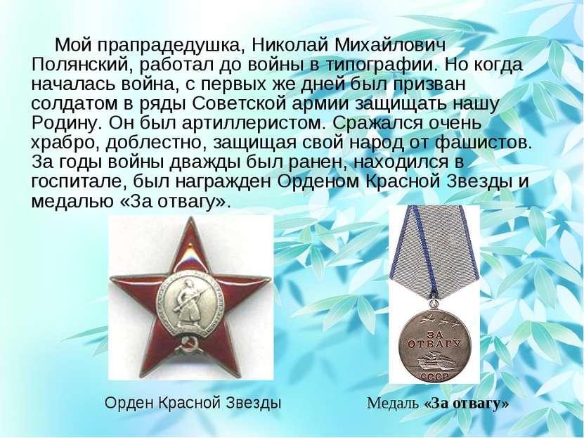 Мой прапрадедушка, Николай Михайлович Полянский, работал до войны в типографи...
