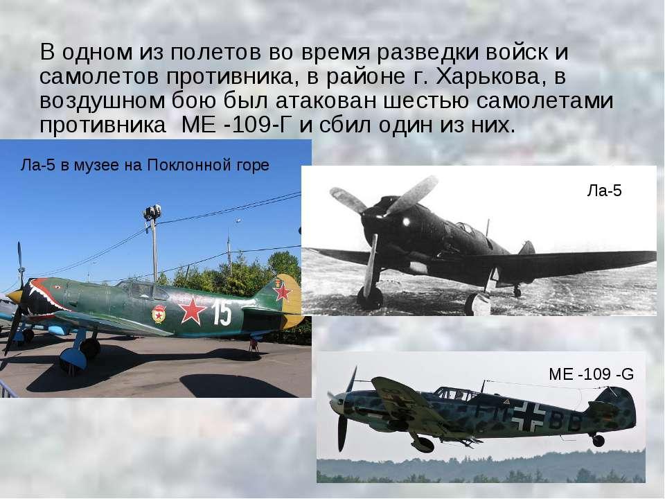 В одном из полетов во время разведки войск и самолетов противника, в районе г...