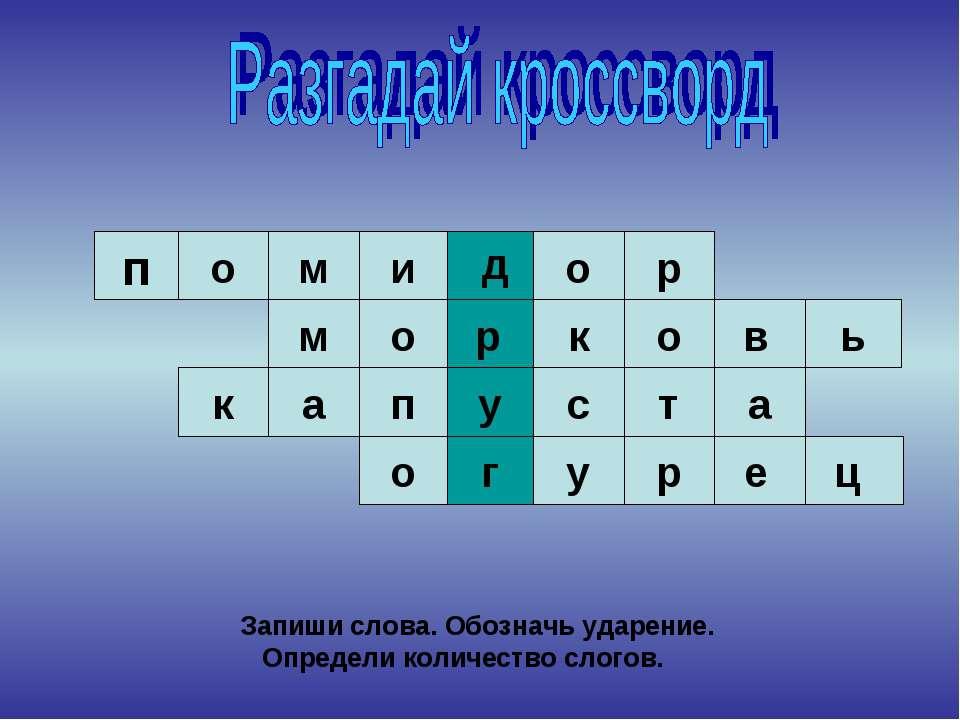 Запиши слова. Обозначь ударение. Определи количество слогов. р и г у о о м п ...
