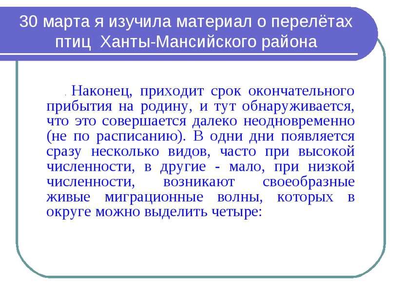 30 марта я изучила материал о перелётах птиц Ханты-Мансийского района . Након...