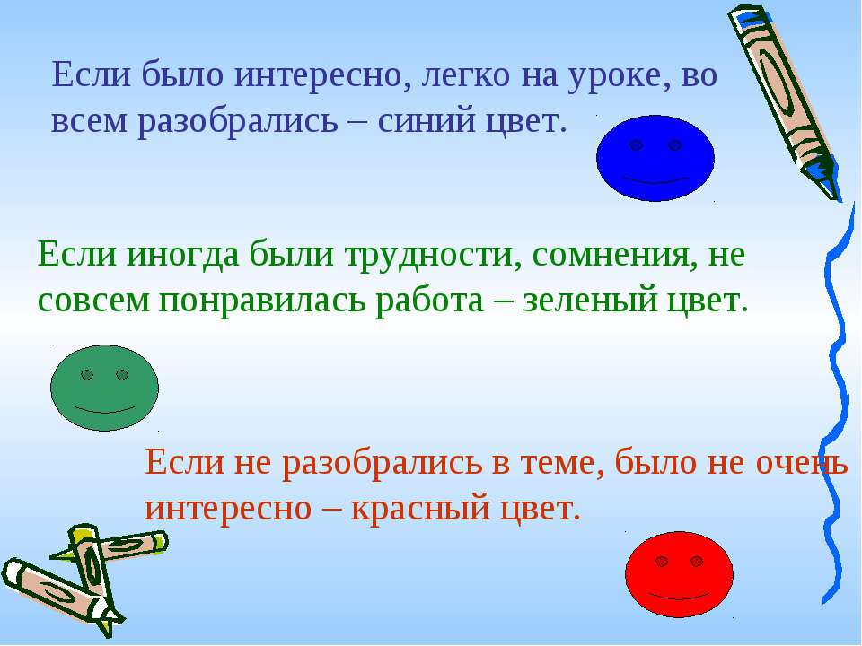 Если было интересно, легко на уроке, во всем разобрались – синий цвет. Если и...