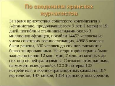 За время присутствия советского контингента в Афганистане, продолжавшегося 9 ...
