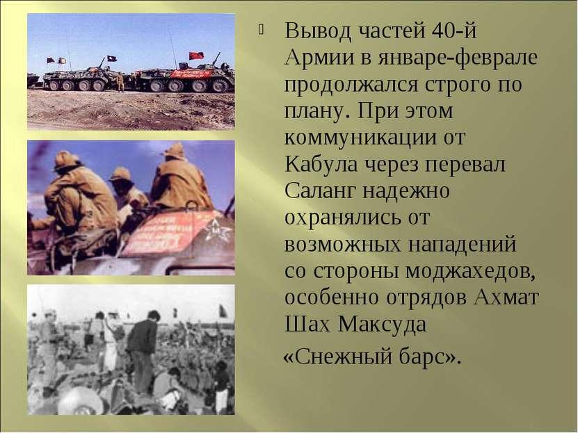 Вывод частей 40-й Армии в январе-феврале продолжался строго по плану. При это...