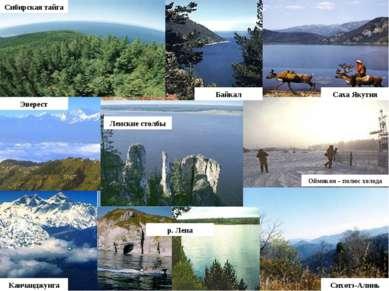 Горы и плоскогорья занимают ок. 3/4 терр. Основные горные системы: Гималаи, К...